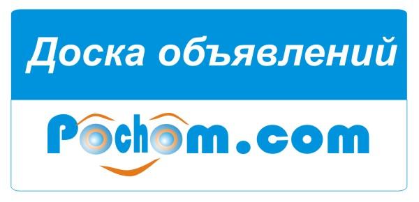 Универсальная Доска объявлений Украины Pochom.com