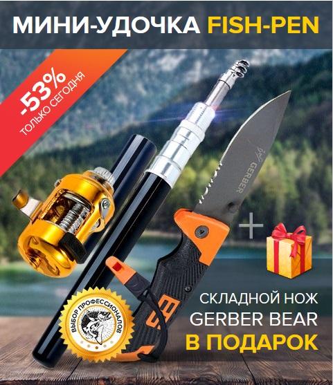 Продам Компактная удочка Fish-pen и нож Gerber Bear 1