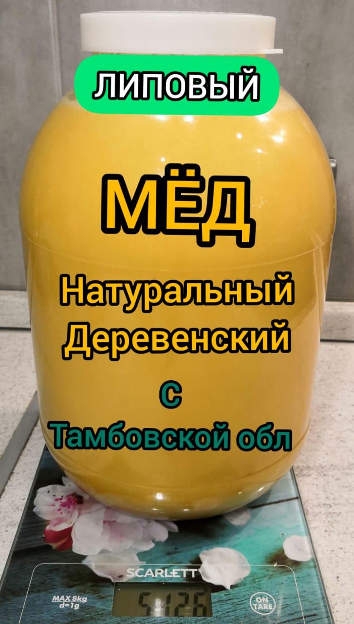 МЕД Тамбовский Липовый