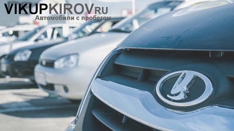 Vikup-Kirov - Выкуп автомобилей